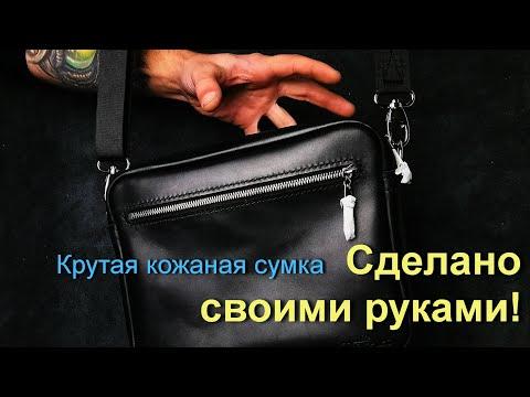 Как сшить мужскую сумку из кожи в домашних условиях