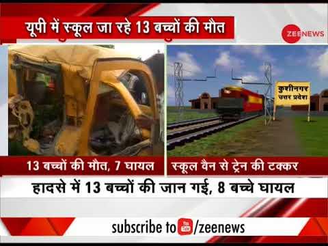 Kushinagar school bus accident: UP CM Yogi Adityanath condoled the death of the children