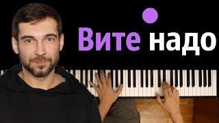 Download ESTRADARADA - Вите Надо Выйти ● на пианино | Piano Cover ● ᴴᴰ Mp3 and Videos