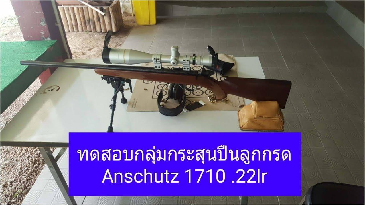 ทดสอบกลุ่มกระสุนปืนลูกกรด Anschutz 1710 ขนาด .22lr