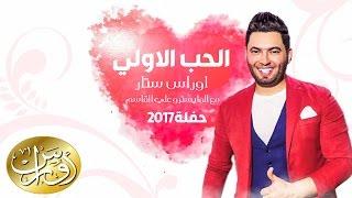 اوراس ستار #الحب_الاولي  [Oras Sattar -Al Hub Al Awally [Official Audio