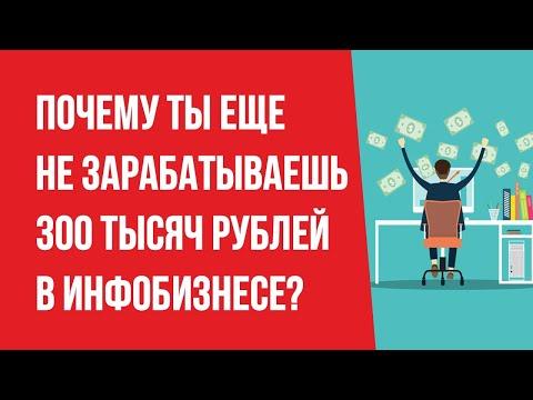 Почему ты еще не зарабатываешь 300 тысяч рублей в инфобизнесе? | Евгений Гришечкин