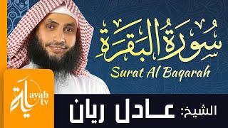 سورة البقرة - الشيخ عادل ريان | Sheikh Adel Rayan - Surat Al Fatihah & Al Baqarah