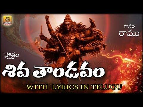Shiva Tandava Stotram | Shiva Tandava Stotram With Lyrics | Shiva Stuti | Shiva Stotram Telugu