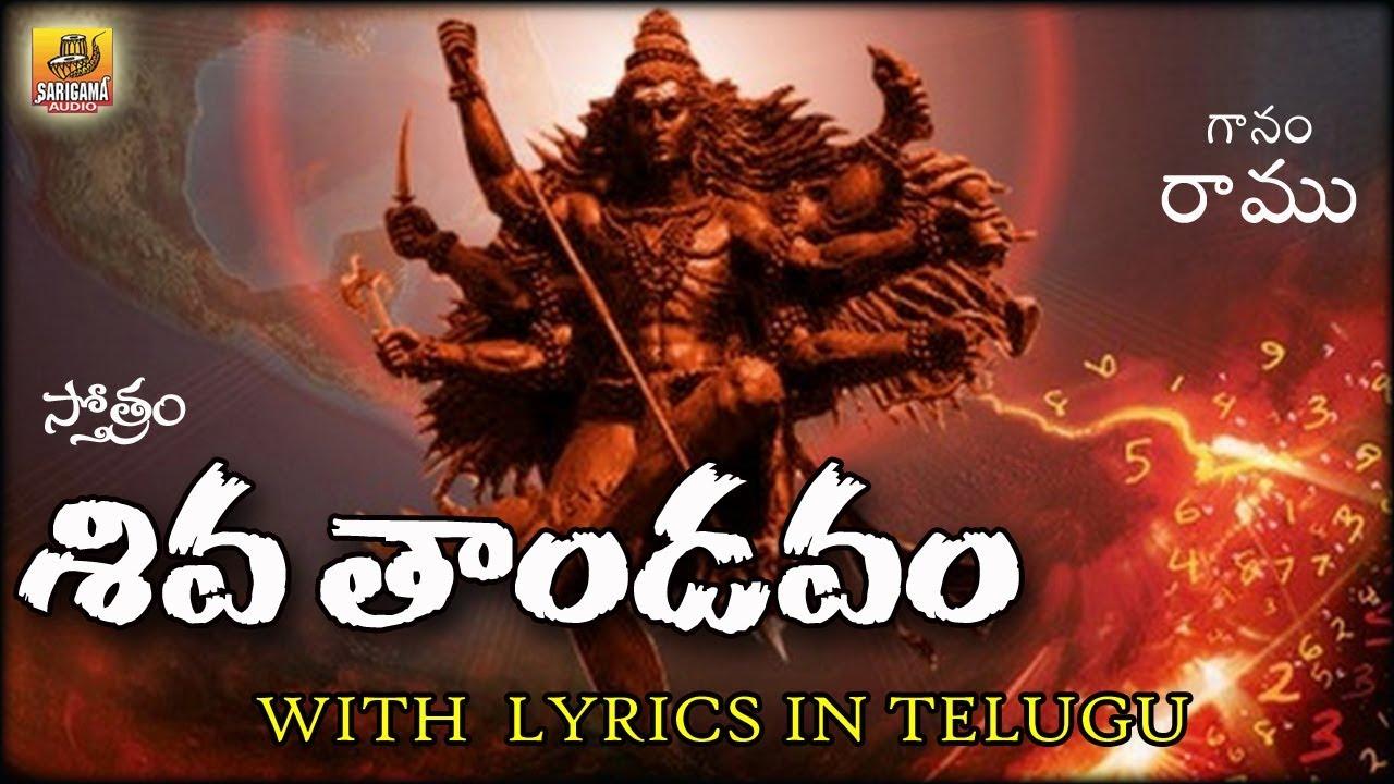 Shiva Tandava Stotram Lyrics Telugu Pdf
