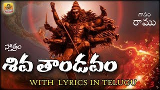Shiva Tandava Stotram   Shiva Tandava Stotram With Lyrics   Shiva Stuti   Shiva Stotram Telugu