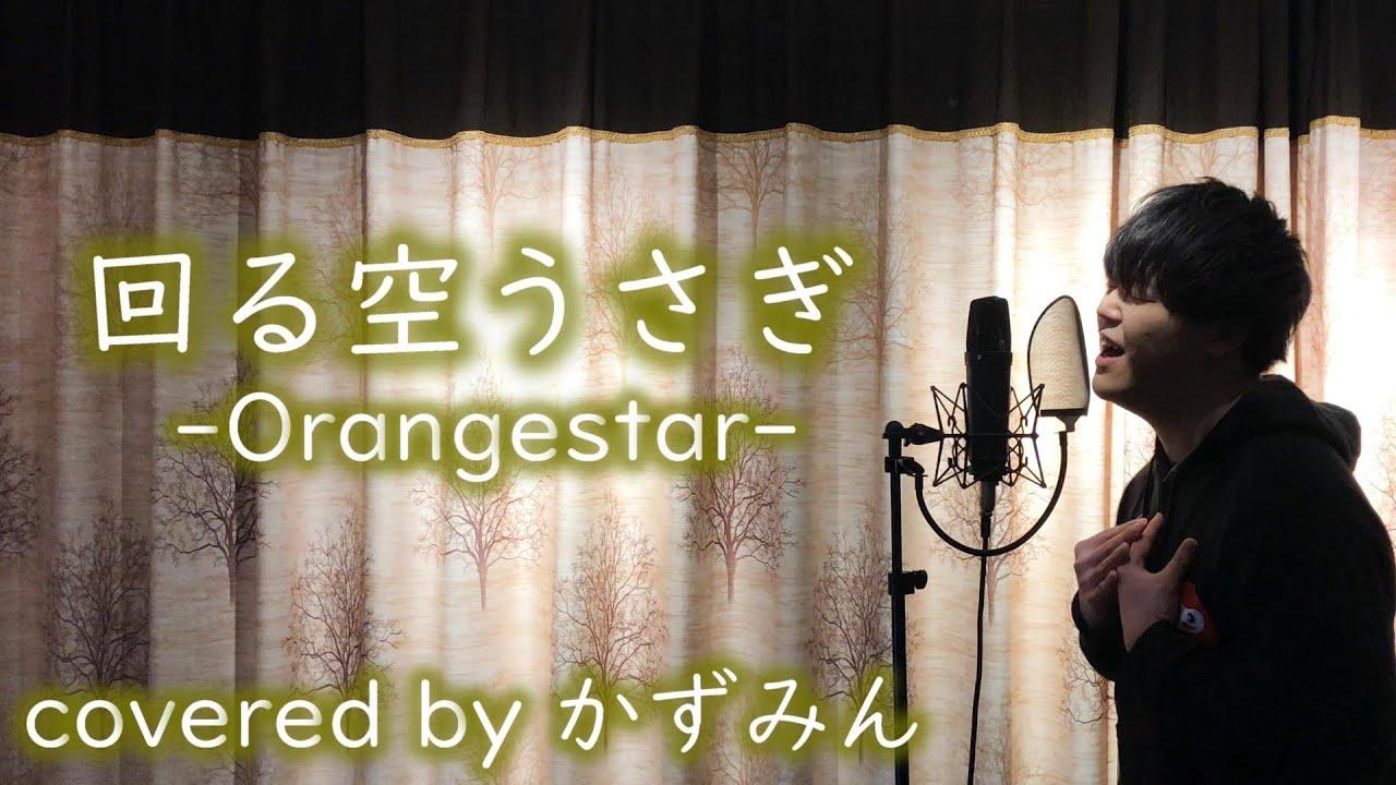 回る空うさぎ / Orangestar coovered by かずみん「遥か月を目指した」【TikTok人気曲】【だるま男が歌ってみた】