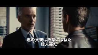 映画『ジャッジ 裁かれる判事』予告編【HD】2015年1月17日公開 thumbnail