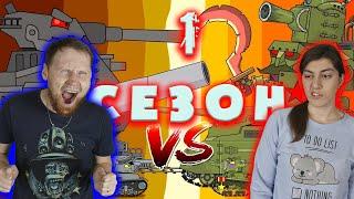 РЕАКЦИЯ на Первый сезон Железных монстров - Мультики про танки