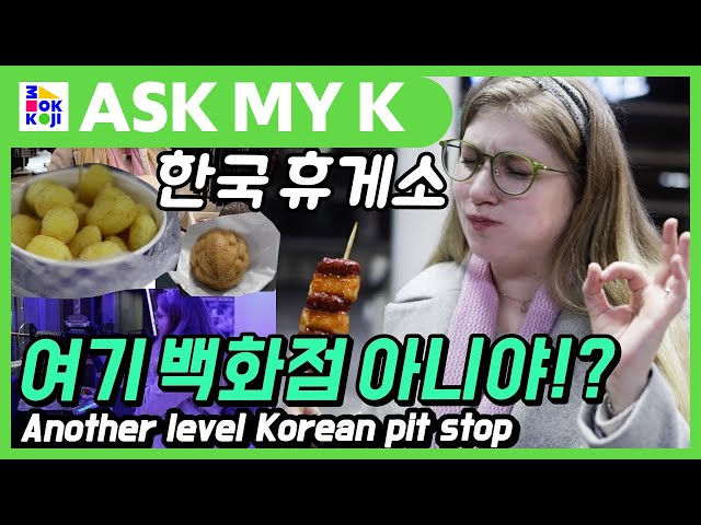 Ask My K : Den and Mandu - This Korean pit stop is on another level! (ft. pit stop food mukbang)