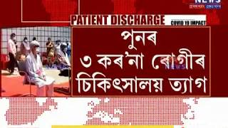 Some Good News!!! Three patients discharged from Goalpara medical after recovering from COVID-19