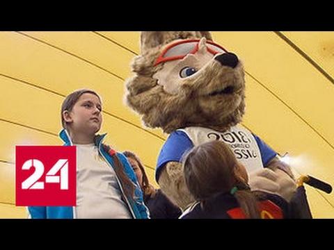 FIFA начала отбор детей на матчи Кубка Конфедераций