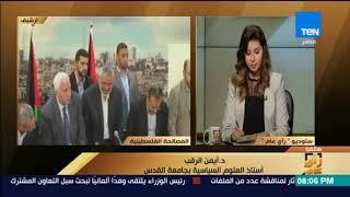 رأي عام - د. أيمن الرقب: بعد بيان حماس اليوم الكرة الأن في ملعب السلطة الفلسطينية و