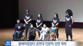 10월 3주_휠체어합창단 공연과 인문학 강연 개최 영상 썸네일