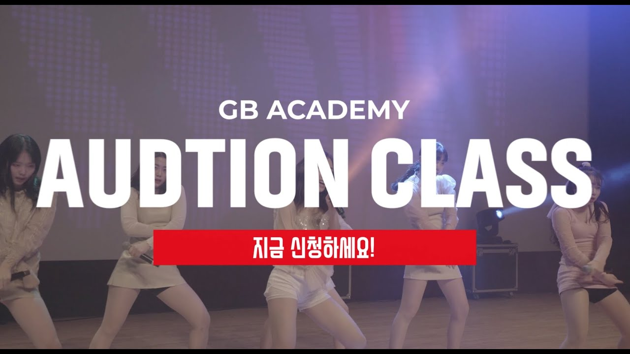 지비아카데미 오디션반 모집 | 대전댄스학원 | 대전오디션 | 보컬 | 오디션 | 대전방송댄스