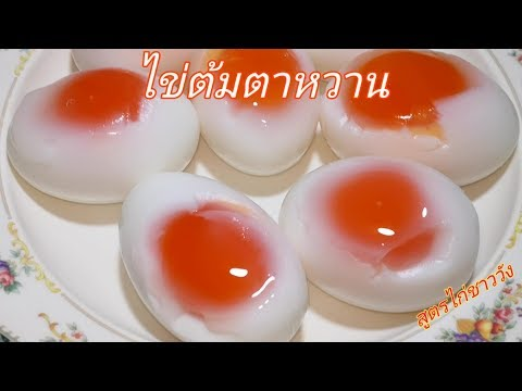 วิธีทำไข่ต้มตาหวานทานกับข้าวสวยร้อนๆพร้อมน้ำจิ้มอร่อยๆคร้าบบบ