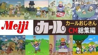 【明治】おらが村カールおじさんCM総集編【全20種】 thumbnail