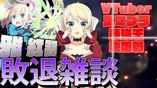 [LIVE] 【振り返り雑談】VTuberスマブラ最強王決定戦