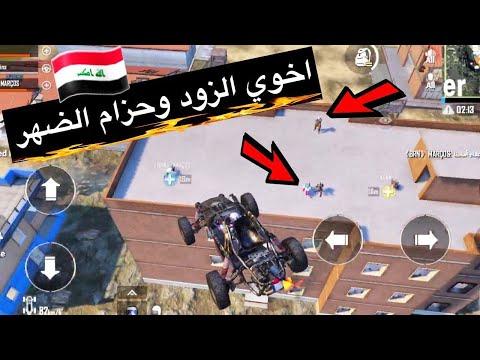الفزعة العراقية المستحيلة | اخوي الزود وحزام الضهر ببجي موبايل PUBG Mobile