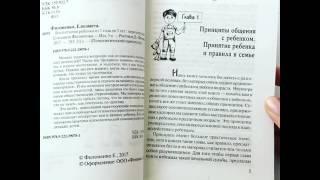 Видеообзор книги Воспитание ребенка от 1 до 3 лет