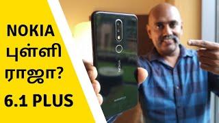 இது புள்ளி ராஜாவா? Nokia 6.1 Plus Review in Tamil