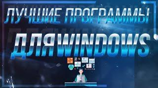 Лучшие программы для Windows (Топовый софт для ПК)+ссылка в описании/Эти проги должны быть у всех
