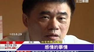 台灣被「祖國拋棄」?郝龍斌失言挨轟│三立電視台