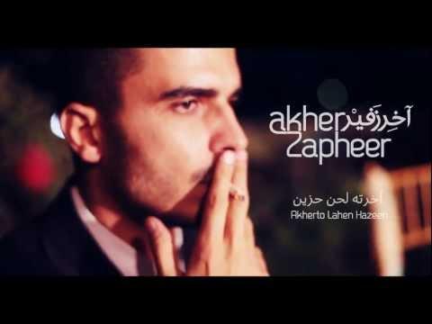 Akher Zapheer - Akherto Lahen Hazeenاخر زفير - اخرتو لحن حزين