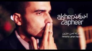 Akher Zapheer - Akherto Lahen Hazeen اخر زفير - اخرتو لحن حزين