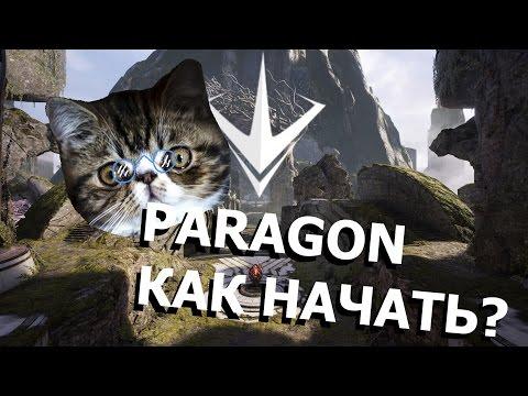 видео: paragon: Как начать?