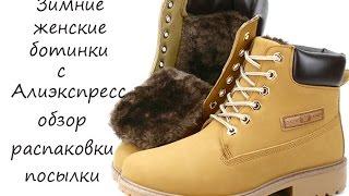 Зимние ботинки женские с Алиэкспресс обзор распаковки посылки