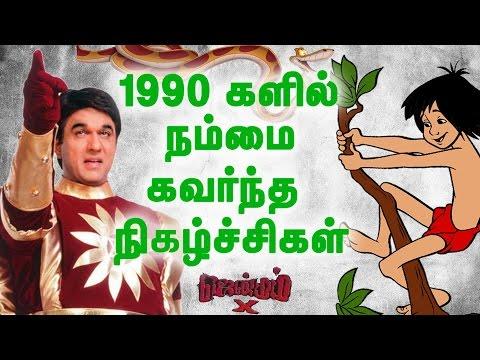 நாம் ரசித்த 1990 களின் நினைவுகள்! | Remembering 1990's TV Serials!
