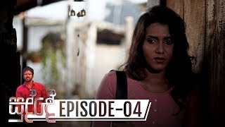 Sudde | Episode 04 - (2019-10-10) | ITN Thumbnail