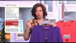 Shop & Show (Одежда). 002561666 Платье Весенний Гламур