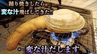 元気なミル貝を踊り焼きしたら先っぽから変な汁が出てきた!!!