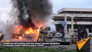 Служебный автомобиль депутата Алмаса Джапуа взорвался на набережной Сухума(, 2016-04-16T16:25:38.000Z)