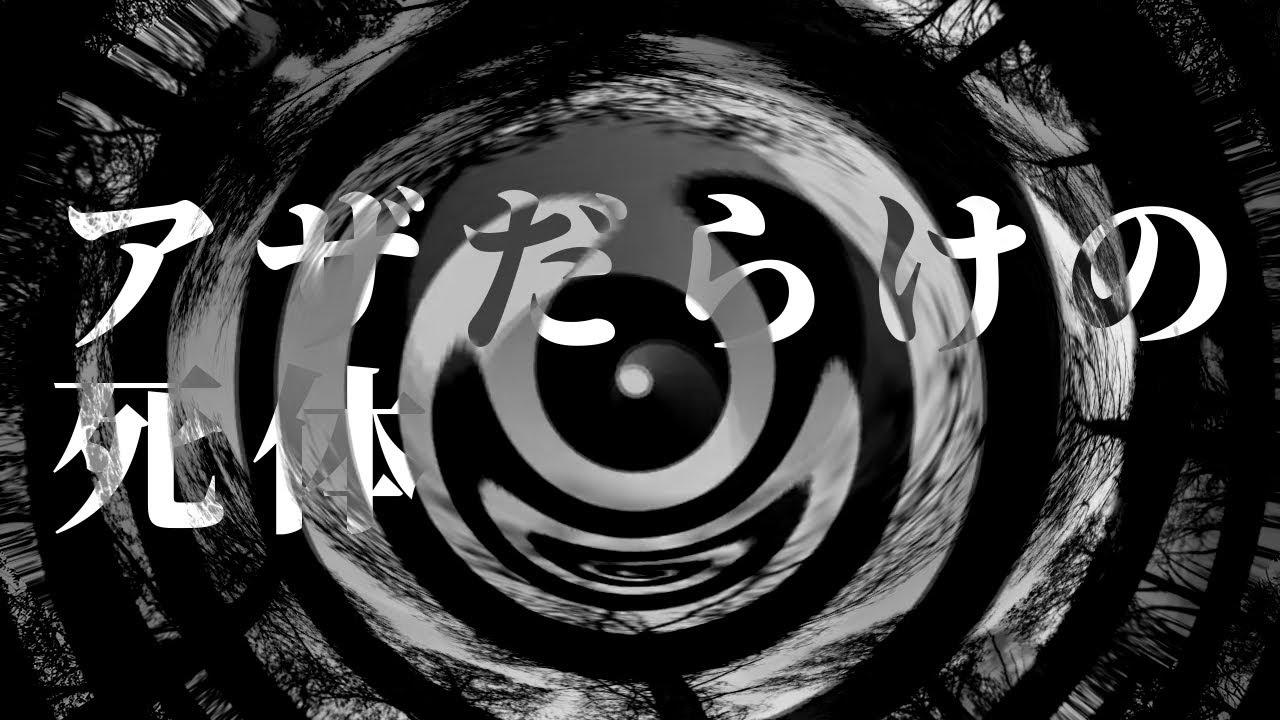 【怪談】アザだらけの死体【朗読】