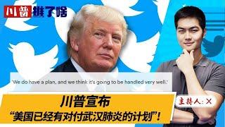 """川普宣布 """"美国已经有对付武汉肺炎的计划""""! 《总统推了啥》  2020.01.23 第14期"""