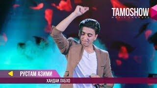 Рустам Азими - Хандаи лабхо / Rustam Azimi - Khandai labho (Концерт 2017)