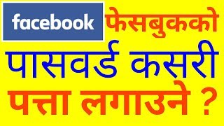 How To Reset Facebook Account Lost or Forgot Password ? [in Nepali]