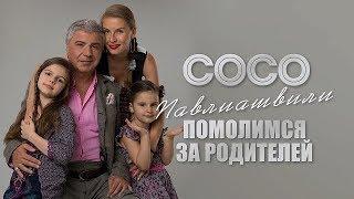 Смотреть клип Сосо Павлиашвили - Помолимся За Родителей