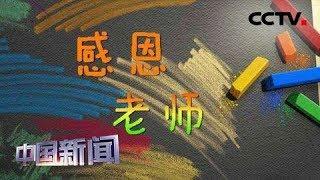 [中国新闻] 新闻观察:中国教师规模和地位全面提升 | CCTV中文国际
