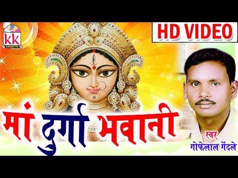 Gofelal Gendale | Navratri Special | Jas Geet | Maa Durga Bhawani | Chhatttisgarhi Song | Video 2018