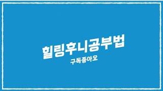 초등아이가 들려주는 한국사 이야기 1부