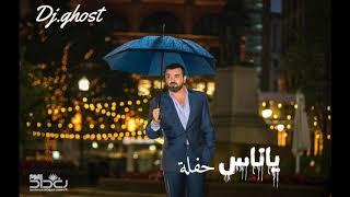 Haitham Yousif _ yanas هيثم يوسف _ ياناس _ حفلة