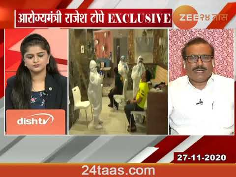 Health Minister | Rajesh Tope - Exclusive | 27 November 2020