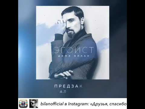 Не сейчас. Исполнитель. Дима Билан. русская поп-музыка. Слушать. Радио. Главное....
