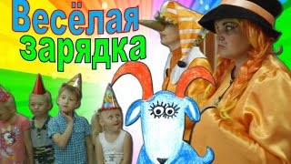 Весёлая зарядка для детей под музыку(Шуточный детский танец Под весёлую шуточную песенку можно выполнять зарядку, а можно просто потанцевать., 2016-09-08T14:09:39.000Z)