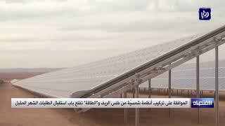 الموافقة على تركيب أنظمة شمسيّة من فلس الريف وفتح باب استقبال الطلبات الشهر المقبل - (23-1-2019)