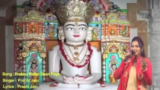Prabhu Ratan Dhan Payo # Latest Jain Bhajan 2016 #